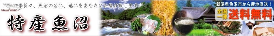 特産魚沼 魚沼市ブランド推奨認定米・魚沼産コシヒカリ