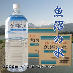 tokusanuonuma_uonumanomizu2000-2