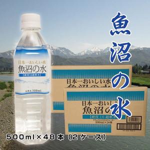tokusanuonuma_uonumanomizu500-2