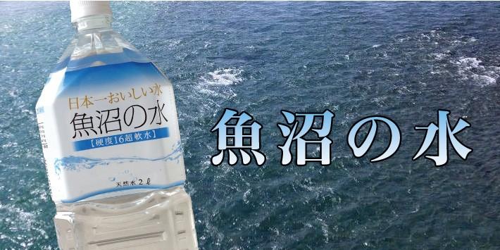 uonumano_mizu01