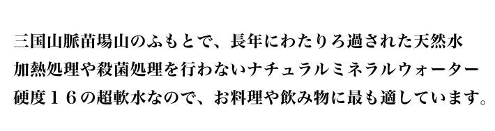 uonumano_mizu02
