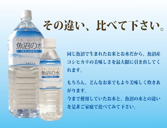 uonumano_mizu08