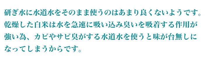 uonumano_mizu09